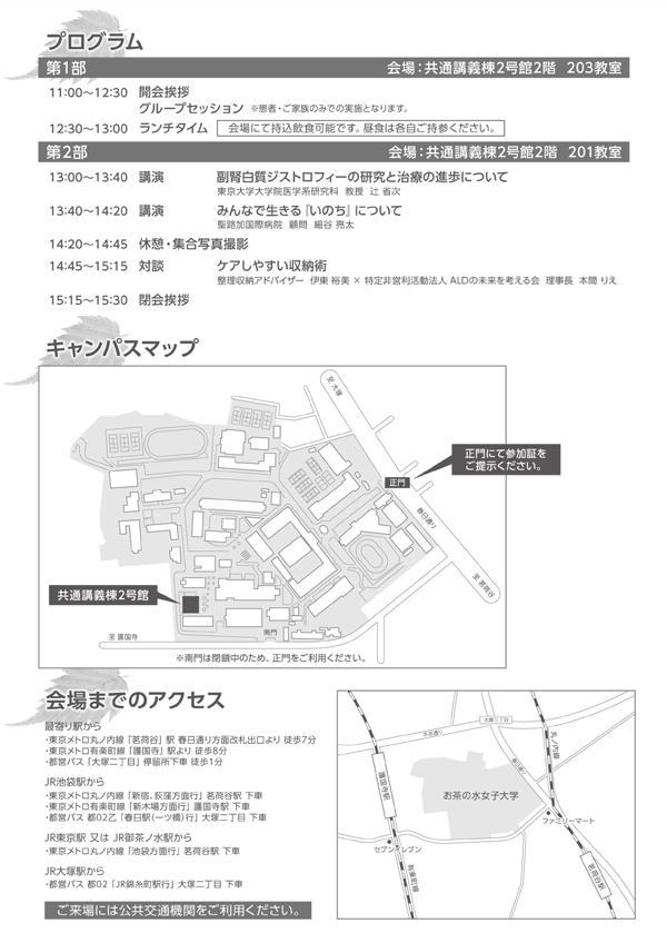 チラシ2015夏の勉強会_panf2