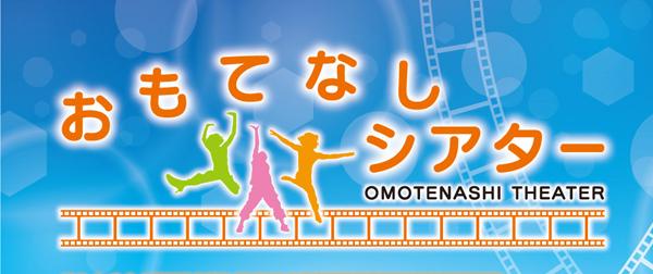 omotenashi_hp