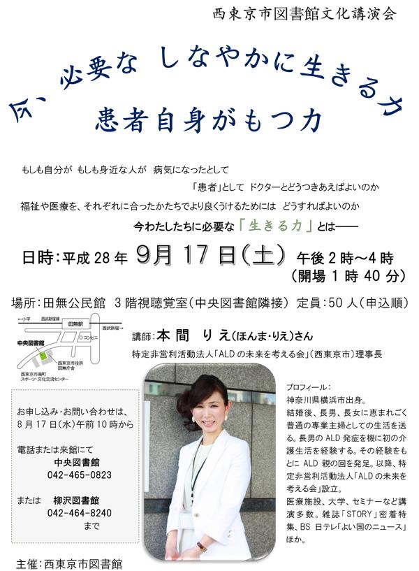 20160917チラシ西東京市図書館文化講演会「今、必要なしなやかに生きる力患者自身がもつ力」