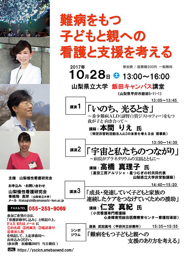 h29_manseikangokenshuu_poster