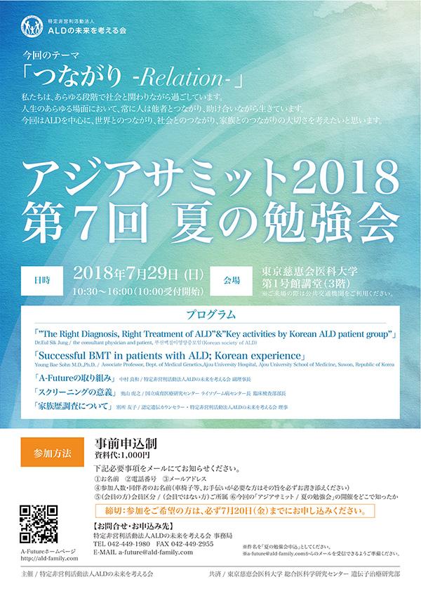 a_future_20180729_flye1